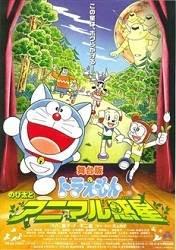 Doraemon : Nobita And The Animal Planet - Nôbita và ngôi sao cảm
